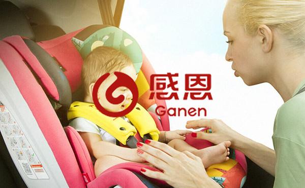 感恩儿童安全座椅
